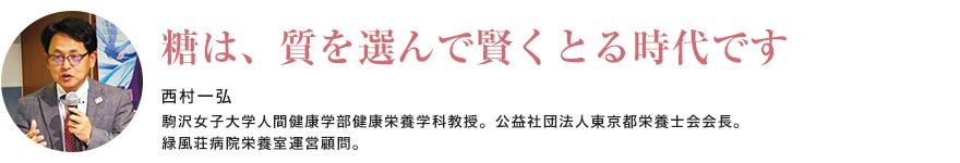 糖は、質を選んで賢くとる時代です 西村一弘 駒沢女子大学人間健康学部健康栄養学科教授。公益社団法人東京都栄養士会会長。緑風荘病院栄養室運営顧問。