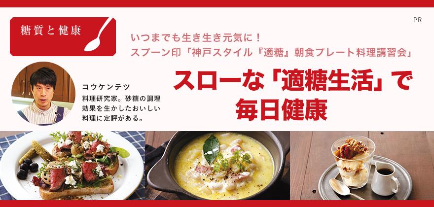 いつまでも生き生き元気に!スプーン印「神戸スタイル『適糖』朝食プレート料理講習会」スローな「適糖生活」で毎日健康