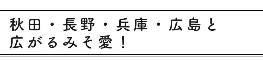 秋田・長野・兵庫・広島と広がるみそ愛!
