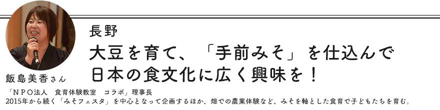 長野 大豆を育て、「手前みそ」を仕込んで日本の食文化に広く興味を! 飯島美香さん「NPO法人 食育体験教室 コラボ」理事長 2015年から続く「みそフェスタ」を中心となって企画するほか、畑での農業体験など、みそを軸とした食育で子どもたちを育む。