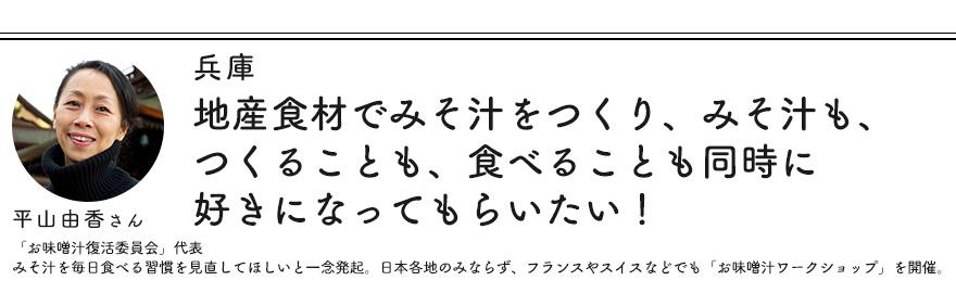 兵庫 大豆を育て、地産食材でみそ汁をつくり、みそ汁も、つくることも、食べることも同時に好きになってもらいたい! 平山由香さん「お味噌汁復活委員会」代表 みそ汁を毎日食べる習慣を見直してほしいと一念発起。日本各地のみならず、フランスやスイスなどでも「お味噌汁ワークショップ」を開催。