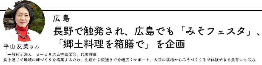 広島 長野で触発され、広島でも「みそフェスタ」、「郷土料理を箱膳で」を企画 平山友美さん「一般社団法人 ローカリズム推進楽会」代表理事 食を通じて地域の絆づくりを構築するため、生産から流通までを幅広くサポート。大豆の栽培からみそづくりまで体験できる食育にも尽力。