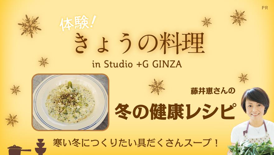 「体験! きょうの料理」 in Studio +G GINZA 藤井恵さんの「冬の健康レシピ」寒い冬につくりたい具沢山スープ!