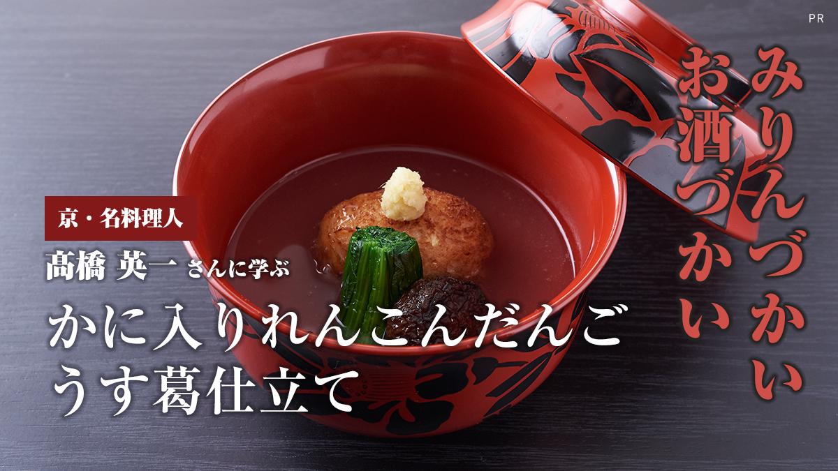 《みりんづかい・お酒づかい》京・名料理人 髙橋英一さんに 学ぶ「かに入りれんこんだんご うす葛仕立て」