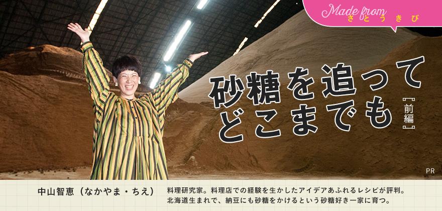 砂糖を追ってどこまでも【前編】中山智恵(なかやま・ちえ)料理研究家。料理店での経験を生かしたアイデアあふれるレシピが評判。北海道生まれで、納豆にも砂糖をかけるという砂糖好き一家に育つ。