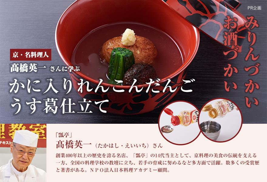 みりんづかい お酒づかい 京・名料理人 髙橋英一さんに 学ぶ「かに入りれんこんだんごうす葛仕立て」