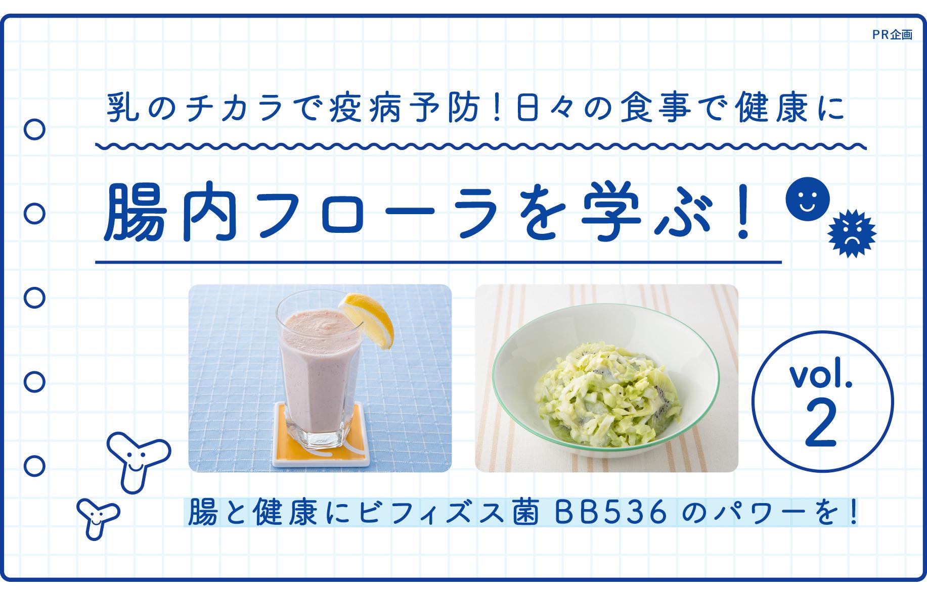 乳のチカラで疫病予防!日々の食事で健康に 腸内フローラを学ぶ! vol.2 腸と健康にビフィズス菌B B 5 3 6 のパワーを!