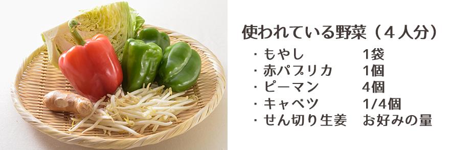 yasai_itame3