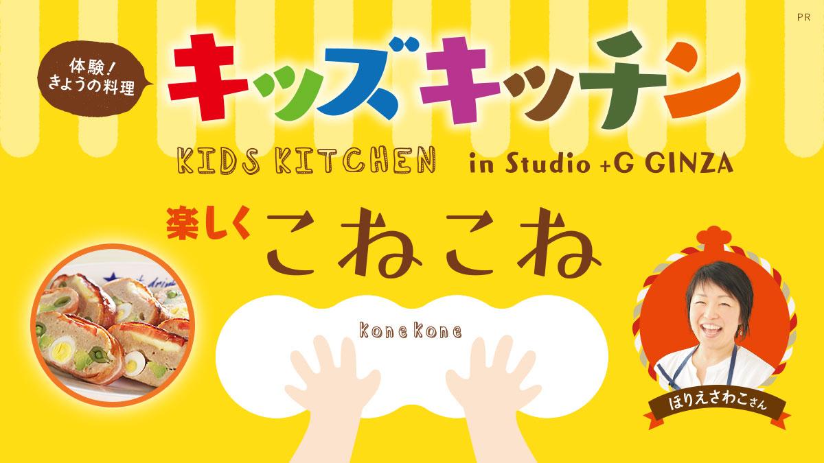 「体験! きょうの料理 キッズキッチン」 in Studio +G GINZA ほりえさわこさんの「楽しくこねこね」
