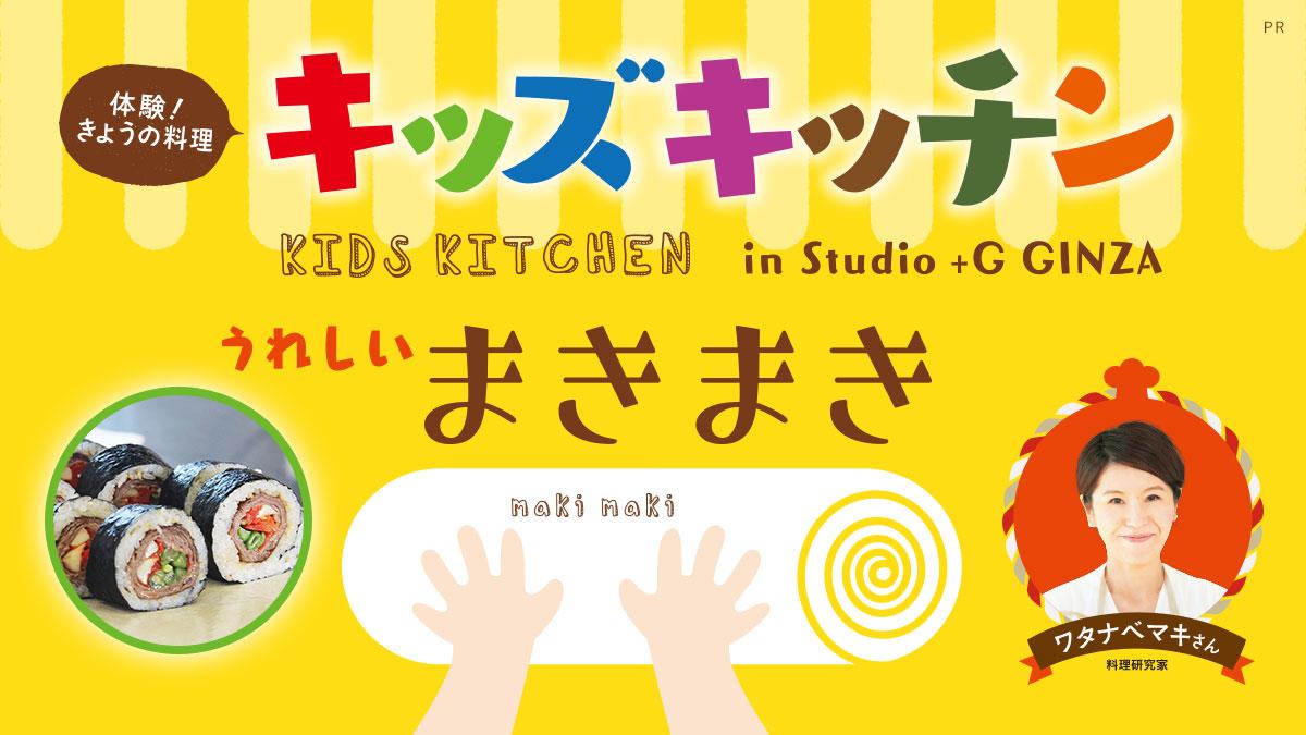 「体験! きょうの料理 キッズキッチン」 in Studio +G GINZA ワタナベマキさんの「うれしいまきまき」