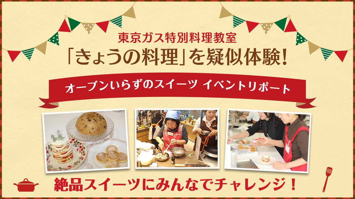 """東京ガス特別料理教室「きょうの料理」""""オーブンいらずのスイーツ""""疑似体験!イベントリポート"""