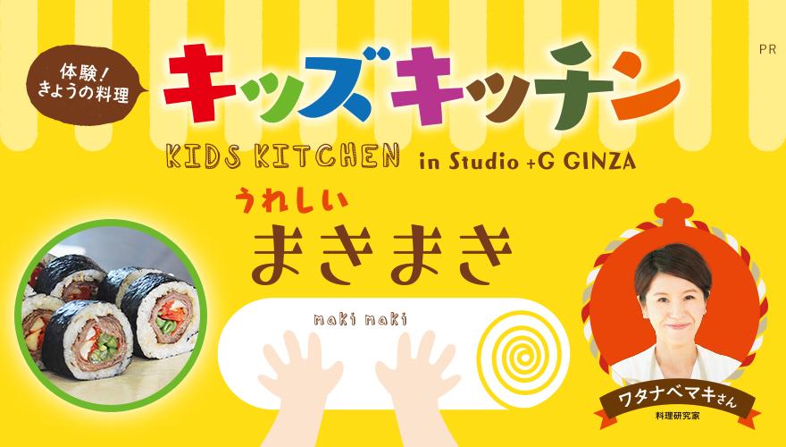 「体験! きょうの料理 キッズキッチン」 in Studio +G GINZAワタナベマキさんの「うれしいまきまき」