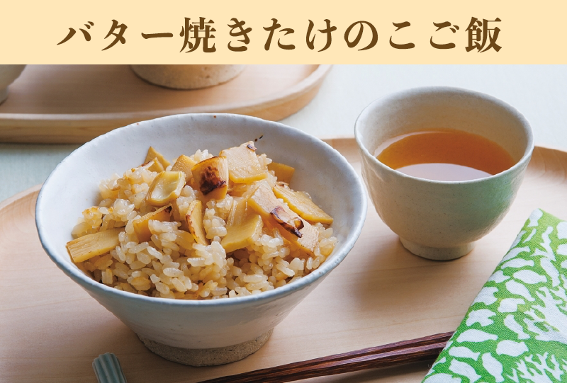 recipes_takenoko