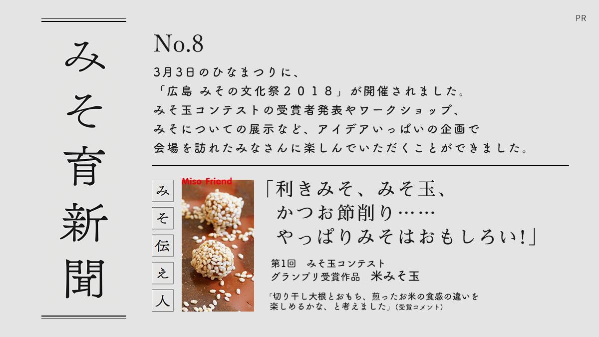 みそ育新聞No.8「利きみそ、みそ玉、かつお節削り……やっぱりみそはおもしろい!」