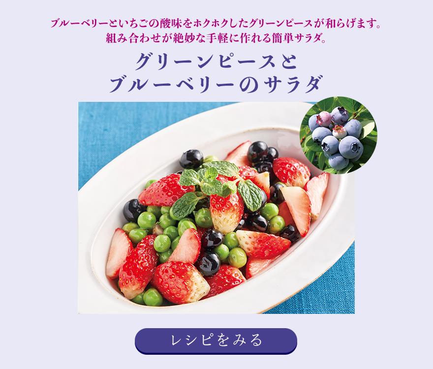 グリーンピースとブルーベリーのサラダ