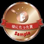 yakunitatta_bronze__201804