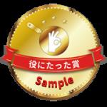 yakunitatta_gold__201804