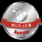 yakunitatta_silver__201804