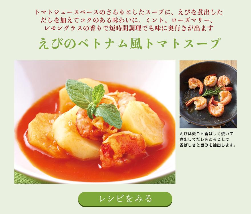 えびのベトナム風トマトスープ