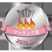 tsukutta_silver_201804