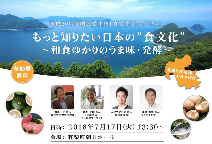 symposium3