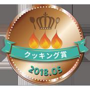 tsukutta_bronze_201805