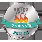tsukutta_silver_201805