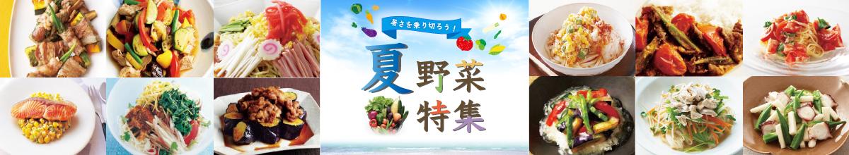 暑さを乗り切ろう!夏野菜レシピ特集