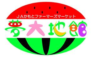 JAかもと ファーマーズマーケット夢大地館