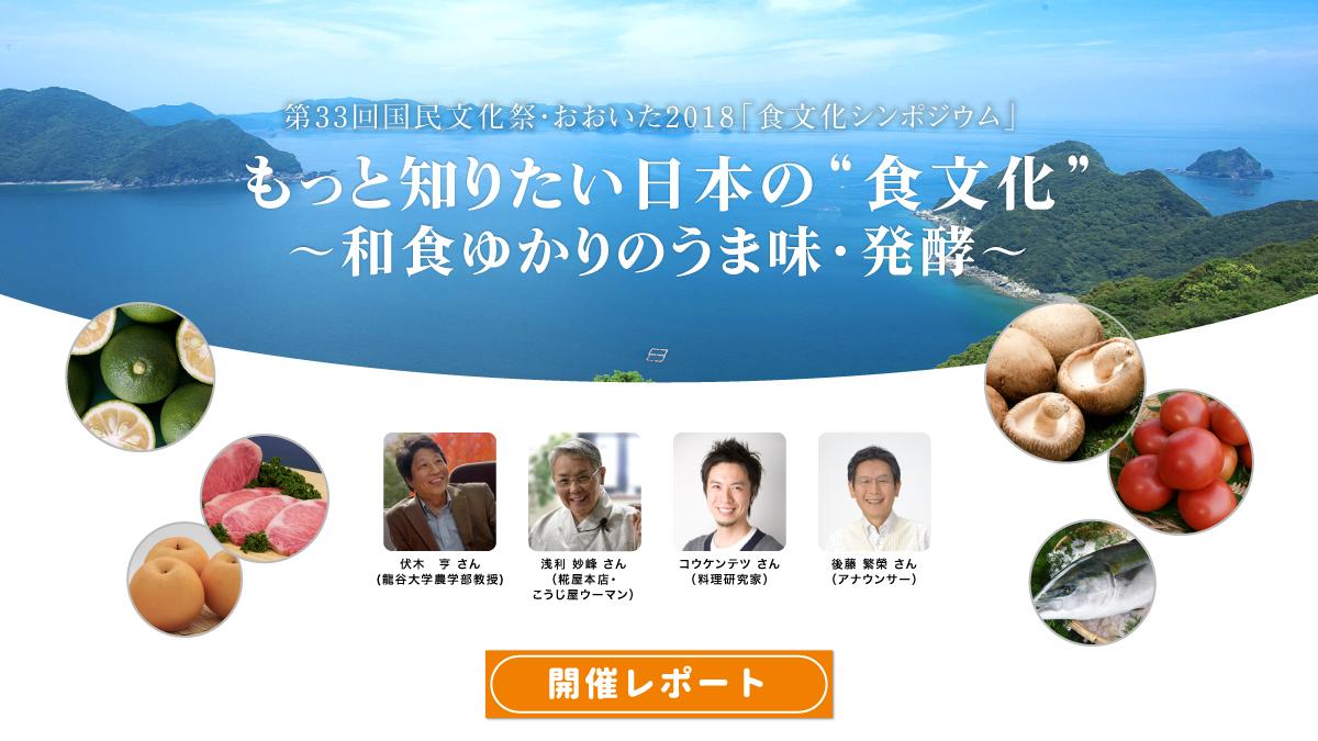 開催リポート★第33回国民文化祭・おおいた2018「食文化シンポジウム」