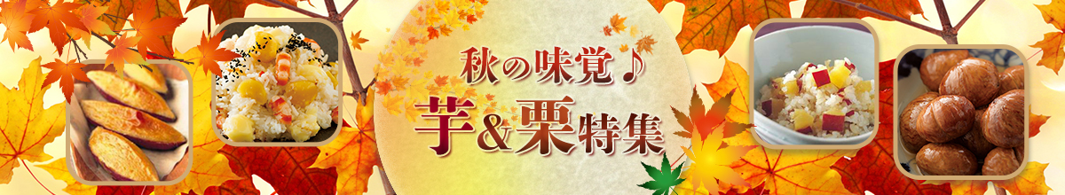 秋の味覚♪芋&栗特集