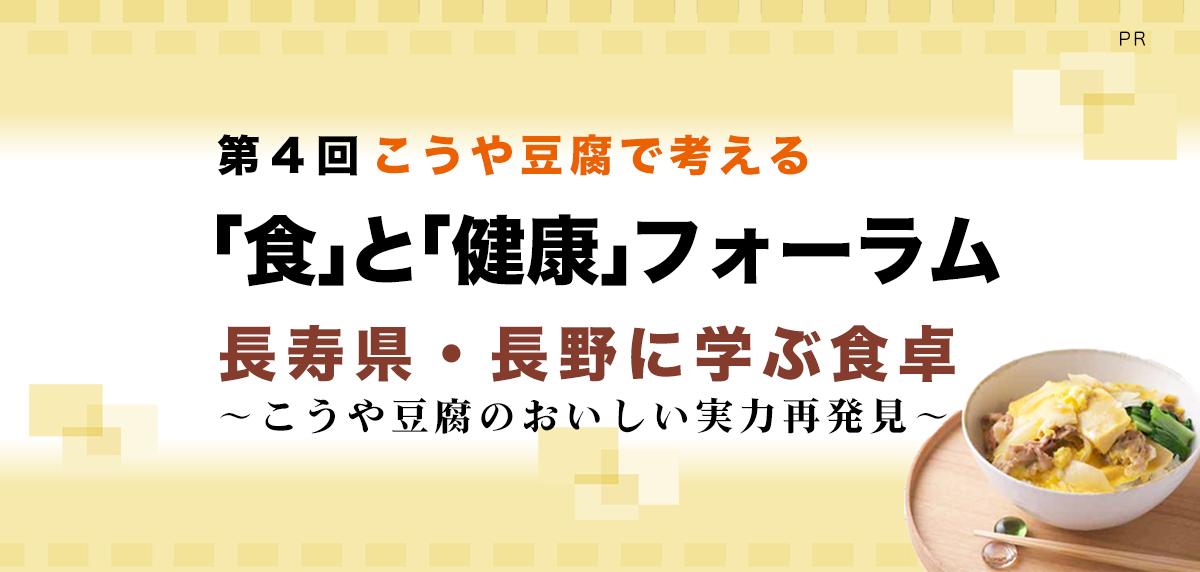 第4回こうや豆腐で考える「食」と「健康」フォーラム 長寿県・長野に学ぶ食卓 〜
