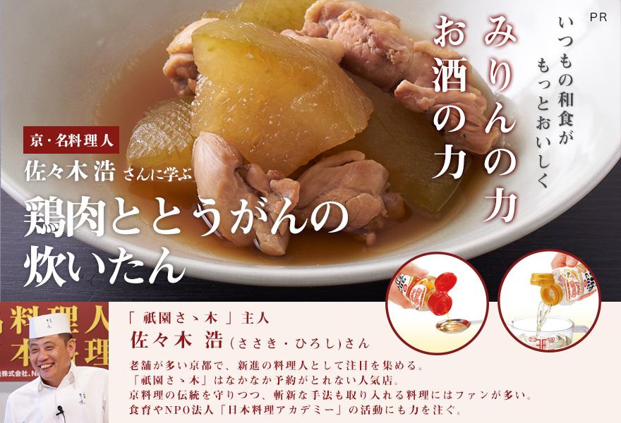 佐々木浩さんに学ぶ「鶏肉ととうがんの炊いたん」