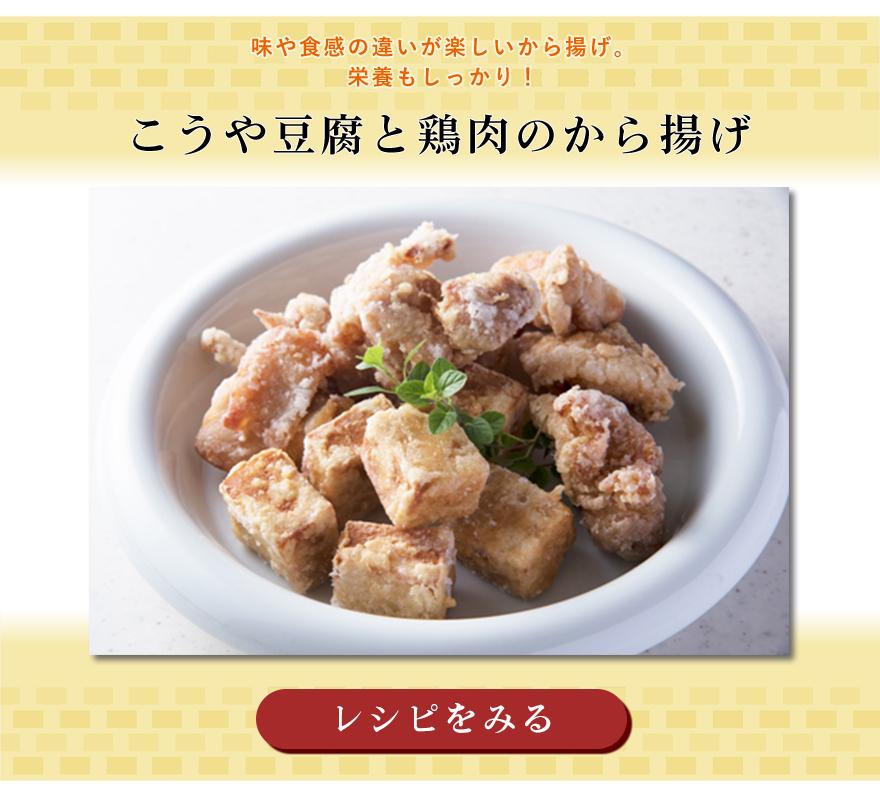 こうや豆腐と鶏肉のから揚げ