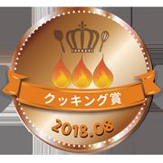 tsukutta_bronze_201808