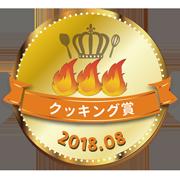tsukutta_gold_201808