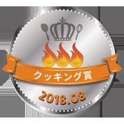 tsukutta_silver_201808