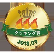 tsukutta_gold_201809