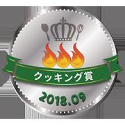tsukutta_silver_201809