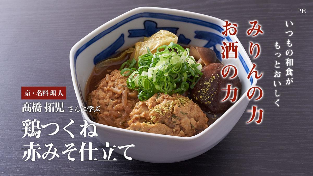 《みりんの力・お酒の力》京・名料理人 髙橋拓児さんに学ぶ「鶏つくね赤みそ仕立て」