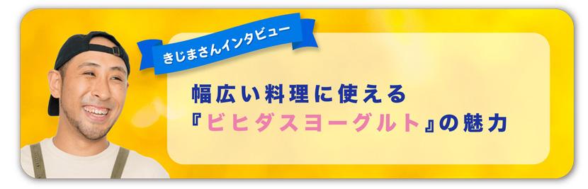 kijima_interview02_2