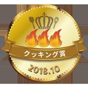 tsukutta_gold_201810