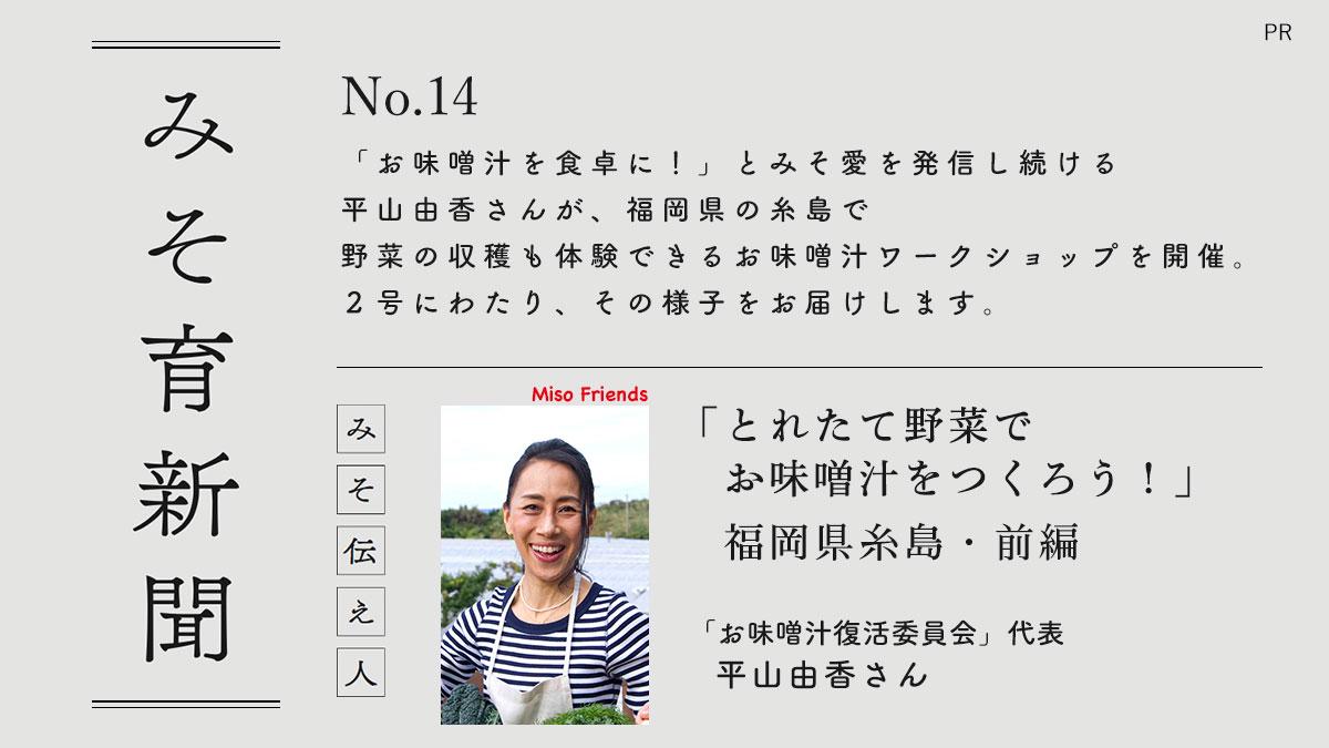 みそ育新聞No.14「とれたて野菜でお味噌汁をつくろう!」福岡県糸島・前編