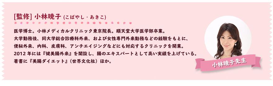 小林暁子先生のプロフィール