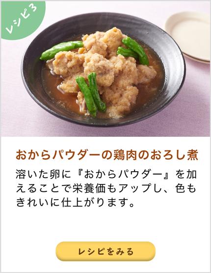 """おからパウダーの""""鶏肉のおろし煮"""""""