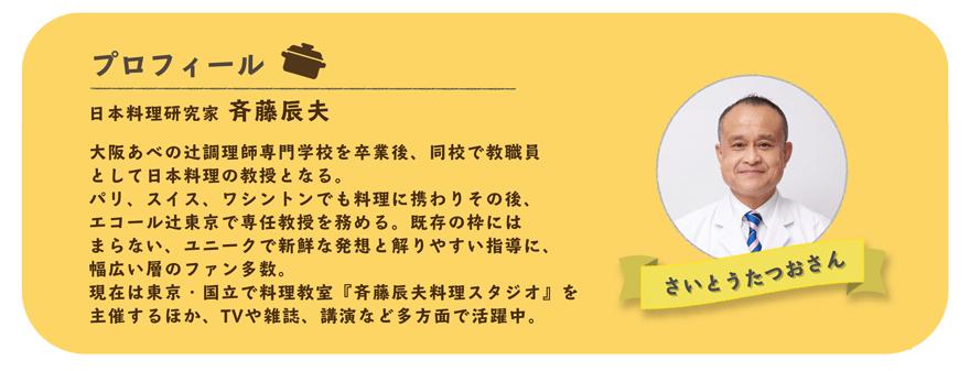斉藤さんプロフィール