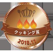 tsukutta_bronze_201811