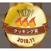tsukutta_gold_201811