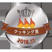 tsukutta_silver_201811