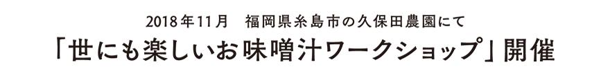 2018年11月 福岡県糸島市の久保田農園にて「世にも楽しいお味噌汁ワークショップ」開催